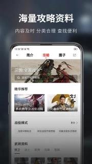 游民星空app截�D3