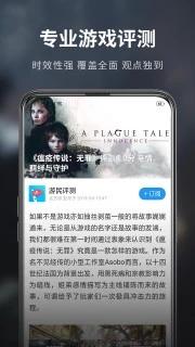 游民星空app截�D1