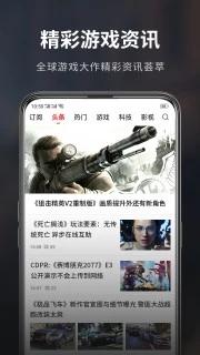 游民星空app截�D4