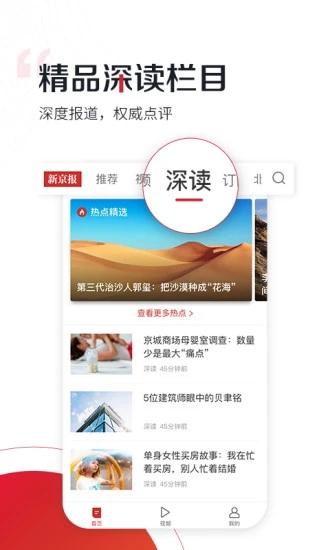 新京报app截图0