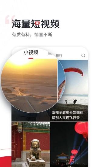 新京报app截图2