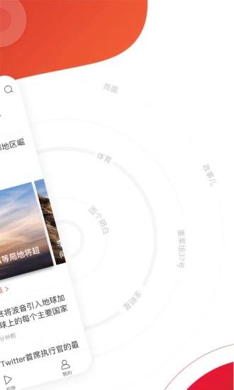 新京报app截图3