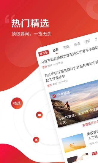 新京报app截图4