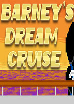 巴尼的�艋醚灿�(Barney's Dream Cruise)PC版