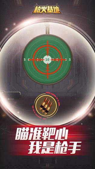 枪火基地截图1
