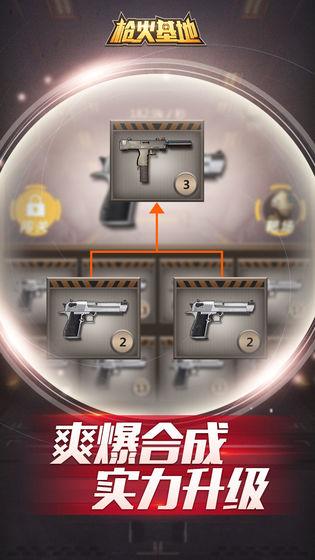 枪火基地截图2
