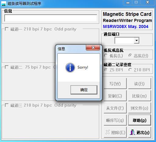 磁條讀寫器軟件