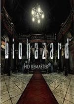 生化危机HD重制版