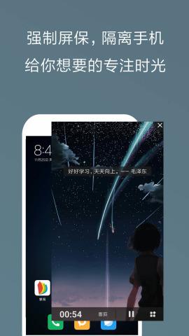 不做手机控app截图3