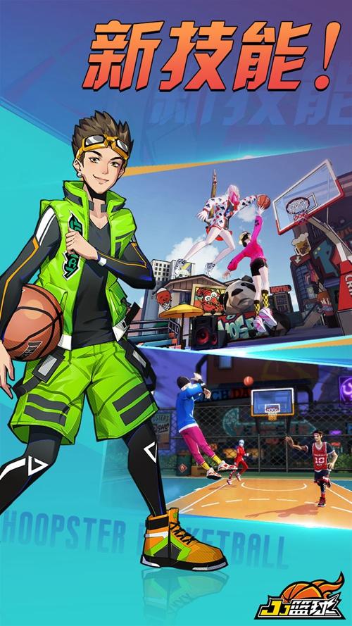 JJ篮球截图5