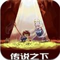 传说之下安卓版1.7