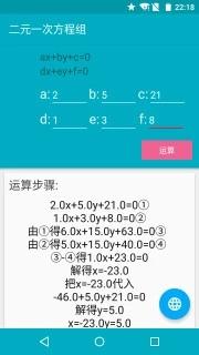 解方程计算器截图2