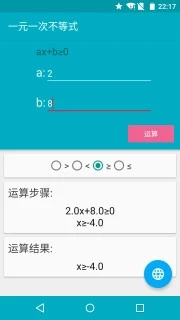 解方程计算器截图3