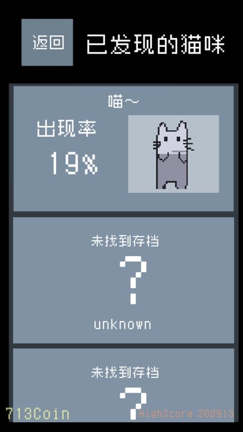 猫咪狂想曲截图4