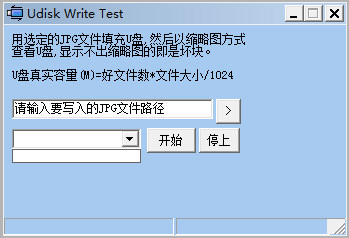 Udisk Write Test