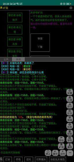 论道江湖截图2