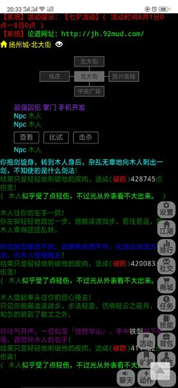 论道江湖截图1