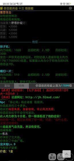 论道江湖截图3