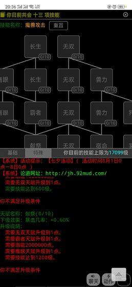 论道江湖截图4