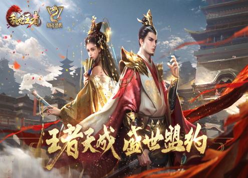 乱世王者两周庆,玩法、兵种全面升级!
