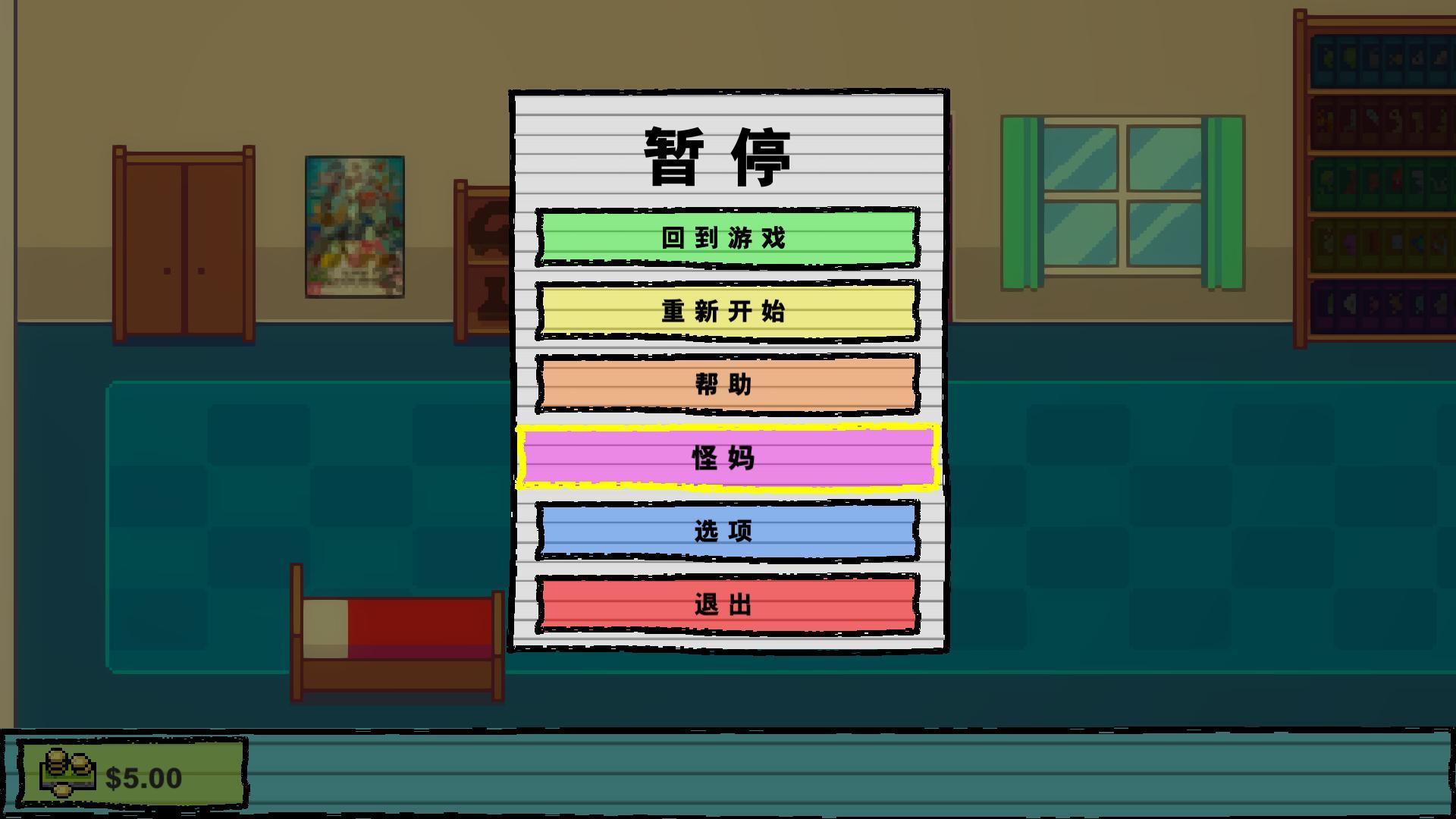幼儿园2LMAO汉化补丁截图1