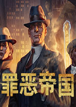罪�旱��(Empire of Sin)PC中文版