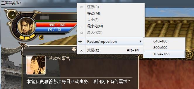 三国群英传2网络版自定义窗口分辨率工具截图0