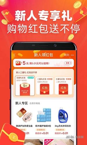 淘宝特价版App截图0