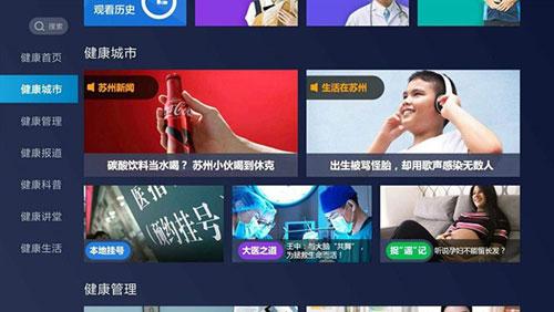 CIBN健康中国TV版截图0