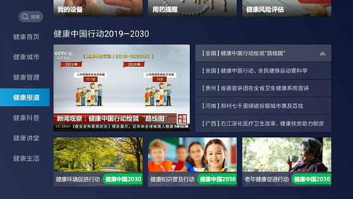 CIBN健康中国TV版截图2