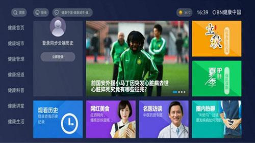 CIBN健康中国TV版截图4