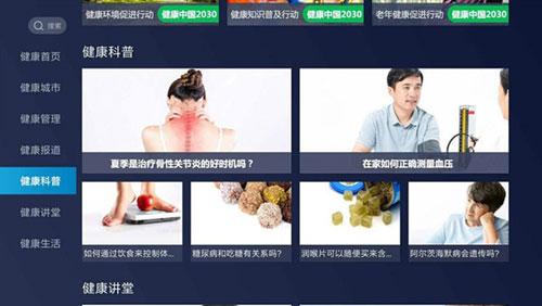 CIBN健康中国TV版截图3