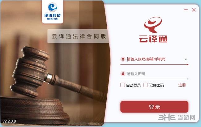 云譯通法律合同版