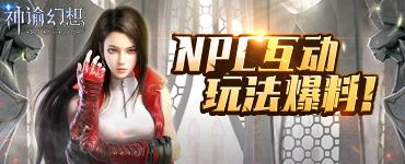《神谕幻想》NPC互动玩法爆料!攻略NPC的多种方式