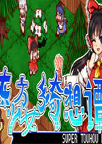 �|方少女�_想�T(Touhou Shoujo Tale of Beautiful Memories)PC破解版
