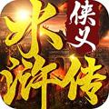 侠义水浒传安卓版v3.0