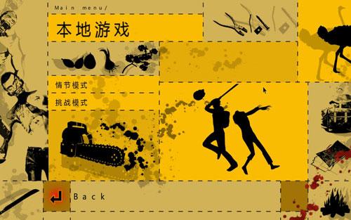 生存指南简体中文汉化补丁截图2