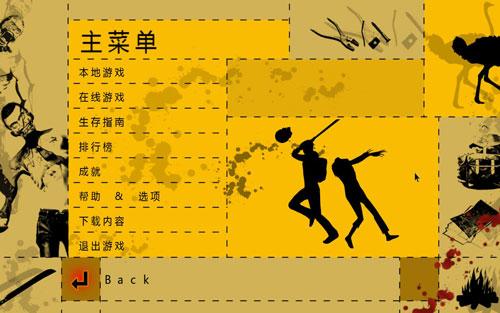 生存指南简体中文汉化补丁截图1