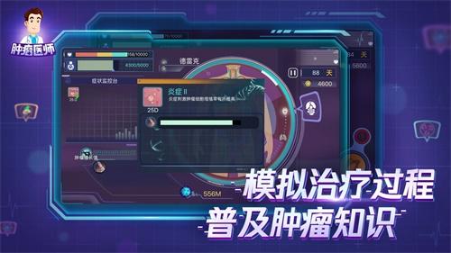 肿瘤医生中文版截图3