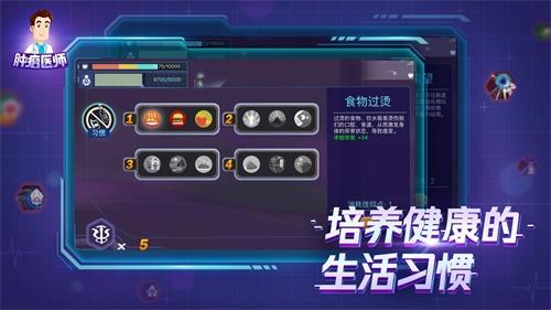 肿瘤医生中文版截图2