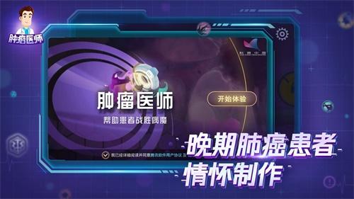 肿瘤医生中文版截图4