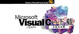 Visual C++下载