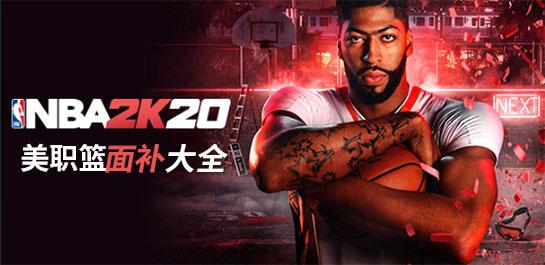 NBA2K20面�a大全�D片