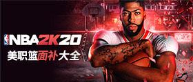 NBA2K20面补大全