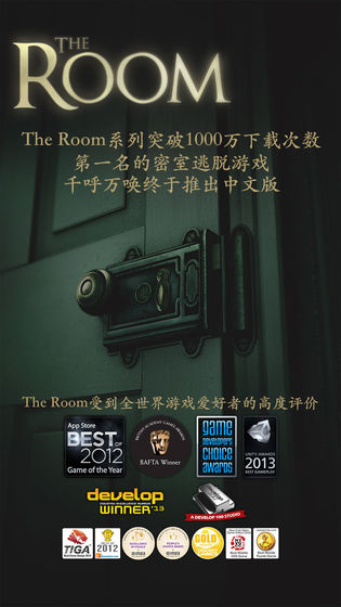未上锁的房间TheRoom截图4