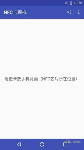 NFC卡模拟最新版截图0
