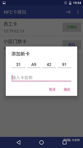 NFC卡模拟最新版截图1