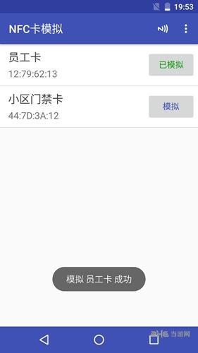 NFC卡模拟最新版截图2