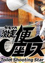 激走马桶竞速(Gekisou! Benza Race)PC版
