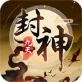 九天封神安卓版v1.1.103